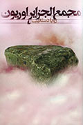 مجمعالجزایر اوریون