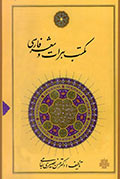 مکتب هرات و شعر فارسیwidth='120px