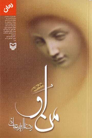 من او نوشته رضا امیرخانی