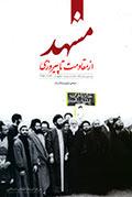 'مشهد