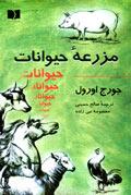مزرعه حیوانات (قلعه حیوانات)