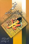 'محمد