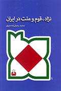 نژاد، قوم و ملت در ایرانwidth='120px