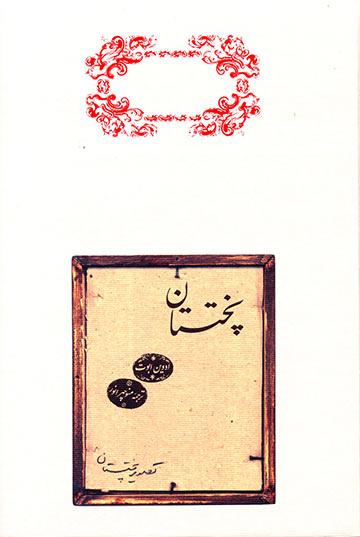 'پختستان