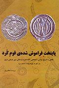 پایتخت فراموش شدهی قوم کرد: نگاهی به تاریخ سیاسی، اجتماعی، اقتصادی و فرهنگی شهر باستانی دینورwidth='120px