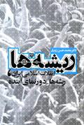 ریشهها: انقلاب اسلامی ایران، ریشهها و دورنمای آینده
