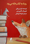 روباه به کتابخانه میرود