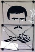 روزگار عسرت (خاطرات اسیر آزاد شده هادی باغبان)