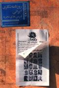 روزنامهنگاری ایرانی: درسهای تجربه