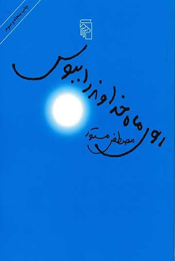 روی ماه خداوند را ببوس نوشته مصطفی مستور