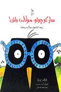 سار کوچولو، مواظب باش! (پرنده کتابخوان عینکی میشود)width='120px