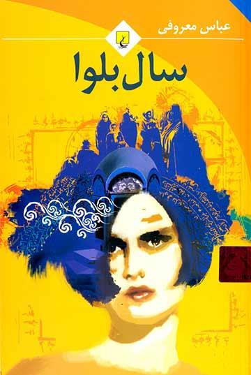 سال بلوا نوشته عباس معروفی