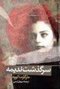 کتاب سرگذشت ندیمه-ده کتابی که زنان باید بخوانند