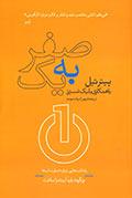 صفر به یک، ترجمه شهرزاد بیات موحد، ناشر در دانش بهمن