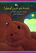 شببخیر خرس کوچولو
