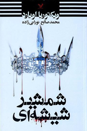 شمشیر شیشهای (مجموعه ملکه سرخ - کتاب دوم)