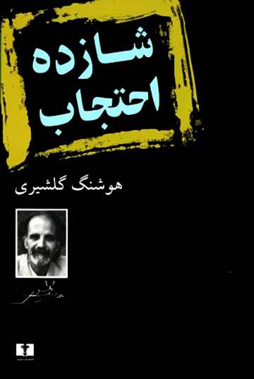 شازده احتجاب نوشته هوشنگ گلشیری