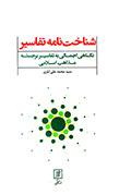 شناختنامه تفاسیر: نگاهی اجمالی به تفاسیر برجسته از همه مذاهب اسلامیwidth='120px