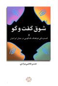 شوق گفتگو و گستردگی فرهنگ تکگویی در میان ایرانیان