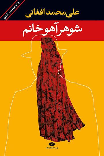شوهر آهو خانم نوشته علیمحمد افغانی