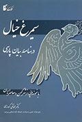 سیمرغ خیال، درسنامه بیان پارسی