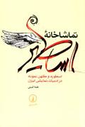 تماشاخانه اساطیر: اسطوره و کهننمونه در ادبیات نمایشی ایران