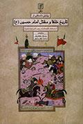 تاریخ خلفا و مقتل امام حسین(ع): از نسخه خطی کتابت شده در چینwidth='120px
