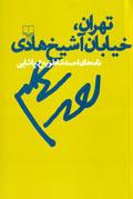 'تهران،