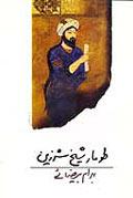طومار شیخ شرزین